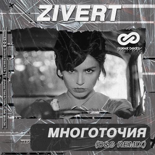 Zivert - Многоточия (D&S Remix) [2021]