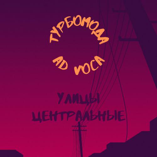 Турбомода, Ad Voca - Улицы центральные (Extended Mix) [2021]