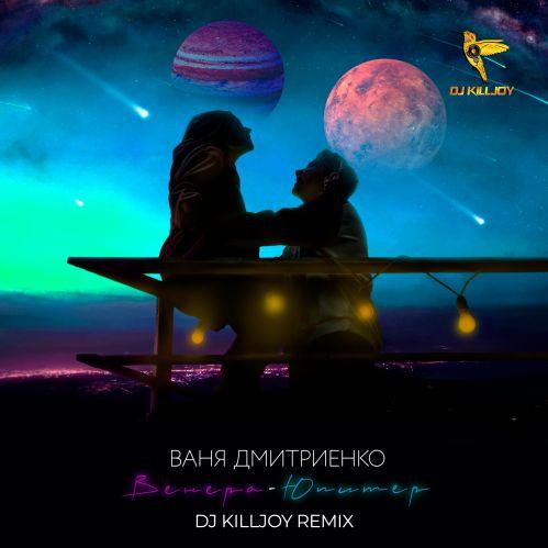 Ваня Дмитриенко - Венера - Юпитер (Dj Killjoy Remix) [2021]