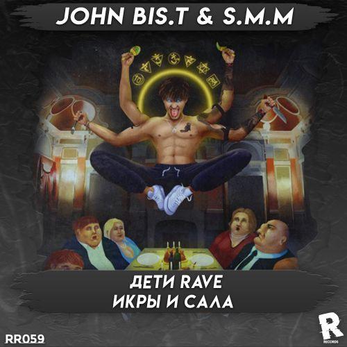 Дети Rave - Икры и сала (John Bis.T & S.M.M Remix) [2021]