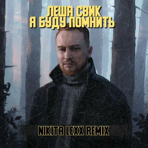 Леша Свик - Я буду помнить (Nikita Lexx Remix) [2021]