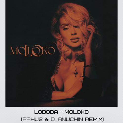 Loboda - Moloko (Pahus & D. Anuchin Remix) [2021]