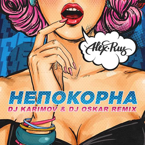 Alex & Rus - Непокорна (DJ Karimov & DJ Oskar Remix) [2021]