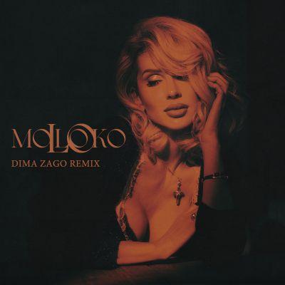 Loboda - Moloko (Dima Zago Remix) [2021]