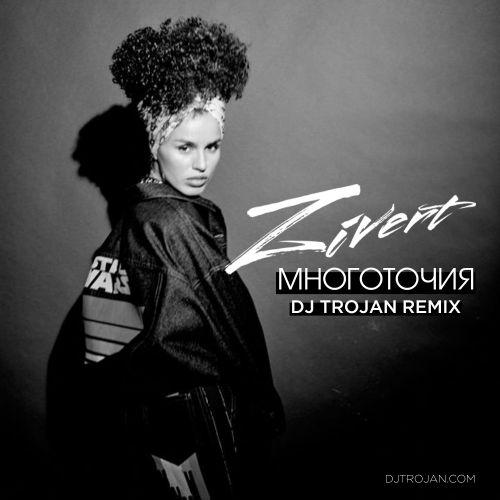 Zivert - Многоточия (DJ Trojan Remix) [2021]