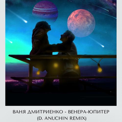 Ваня Дмитриенко - Венера-юпитер (D. Anuchin Radio Edit) [2021]