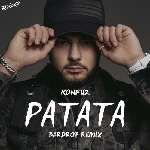 Konfuz - Ратата (Bardrop Remix) [2021]
