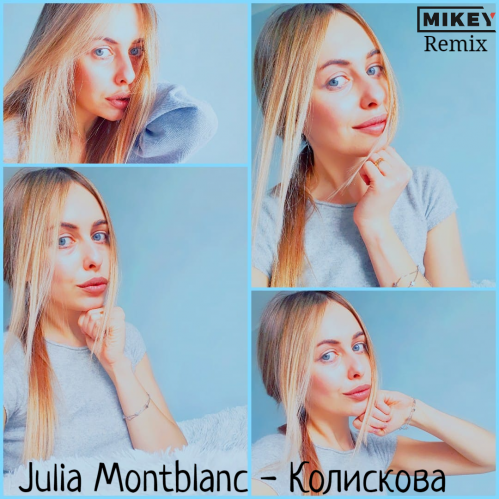 Julia Montblanc - Колискова (Mikey Remix) [2021]
