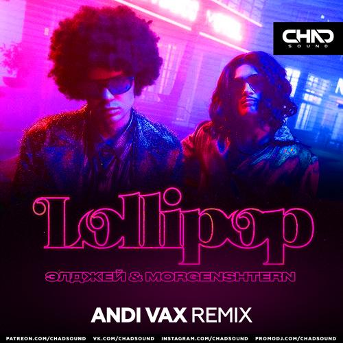 Элджей & Morgenshtern - Lollipop (Andi Vax Remix) [2021]