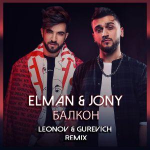 Elman & Jony - Балкон (Leonov & Gurevich Remix) [2021]