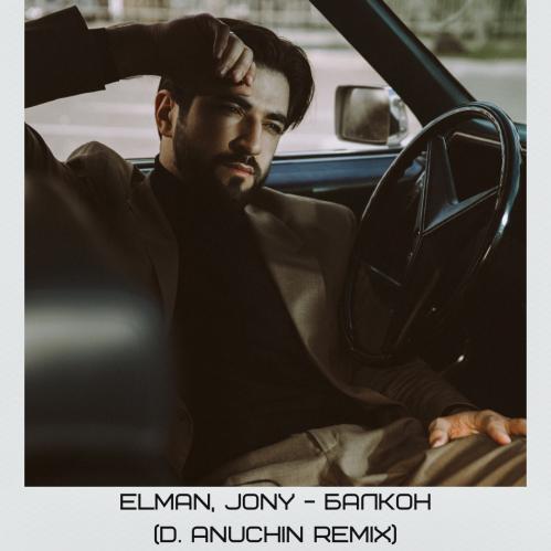 Elman, Jony - Балкон (D. Anuchin Remix) [2021]
