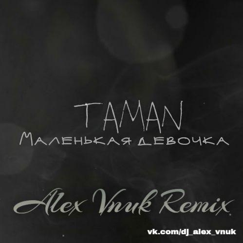 Taman - Маленькая девочка (Alex Vnuk Remix) [2021]