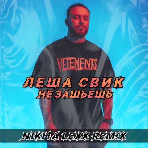 Леша Свик - Не зашьёшь (Nikita Lexx Remix) [2021]