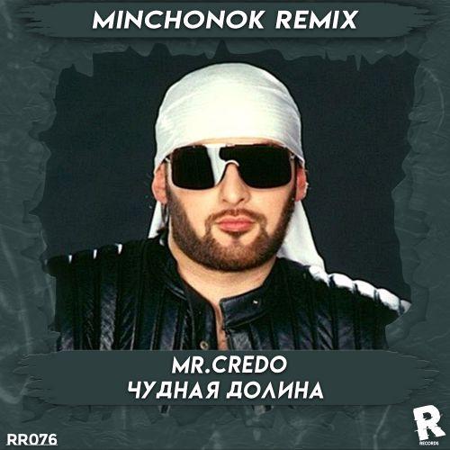 Mr.Credo - Чудная долина (Minchonok Remix) [2021]