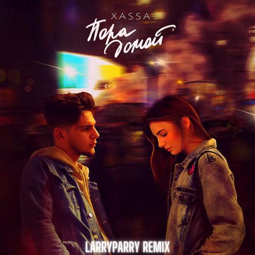 Xassa - Пора домой (Larryparry Remix) [2021]