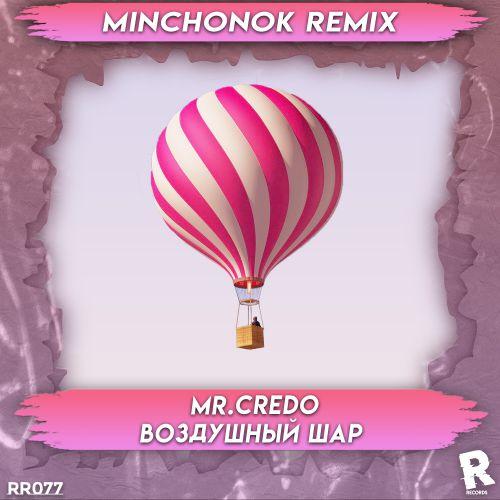 Mr.Credo - Воздушный шар (Minchonok Remix) [2021]