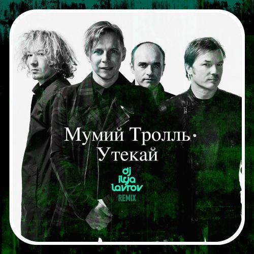 Мумий Тролль - Утекай (DJ Ilya Lavrov Remix) [2021]