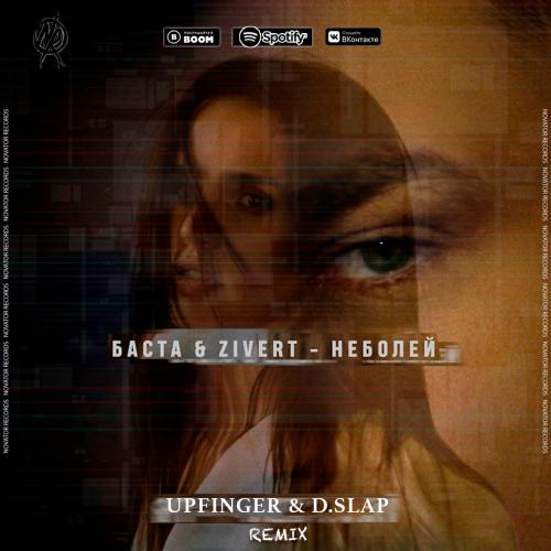 Баста & Zivert - Не болей (Upfinger & D.Slap Remix) [2021]