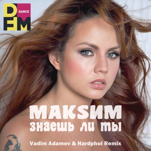Макsим - Знаешь ли ты (Vadim Adamov & Hardphol Remix) [2021]