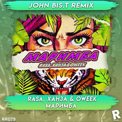 Rasa, Ханза & Oweek - Маримба (John Bis.T Remix) [2021]