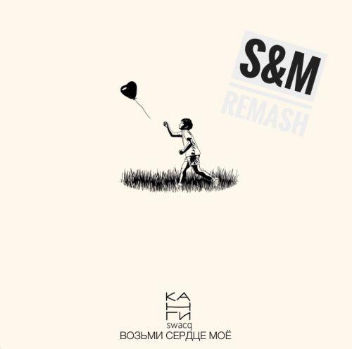 Канги, Swacq - Возьми сердце моё (S&M Remash) [2021]