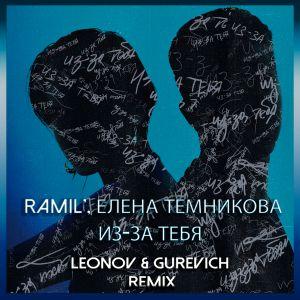 Ramil', Елена Темникова - Из-за тебя (Leonov & Gurevich Remix) [2021]