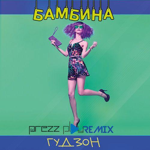 Гудзон - Бамбина (DJ Prezzplay Remix) [2021]