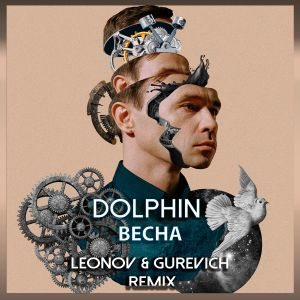 Dolphin - Весна (Leonov & Gurevich Remix) [2021]