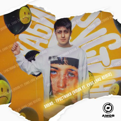 Хабиб - Грустинка (Amor ft. Evan Lake Remix) [2021]
