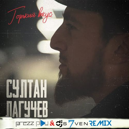 Султан Лагучев - Горький вкус (DJ Prezzplay & DJ S7ven Remix) [2021]