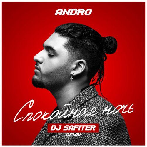 Andro - Спокойная ночь (Dj Safiter Remix) [2021]