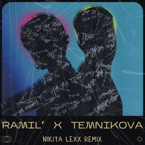 Ramil' x Елена Темникова - Из-за тебя (Nikita Lexx Remix) [2021]
