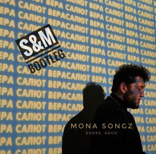 Mona Songz, Evoxx, Koch - Салют Вера (S&M Mash-Up) [2021]