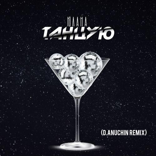 Юлана - Танцую (D.Anuchin Remix) [2021]