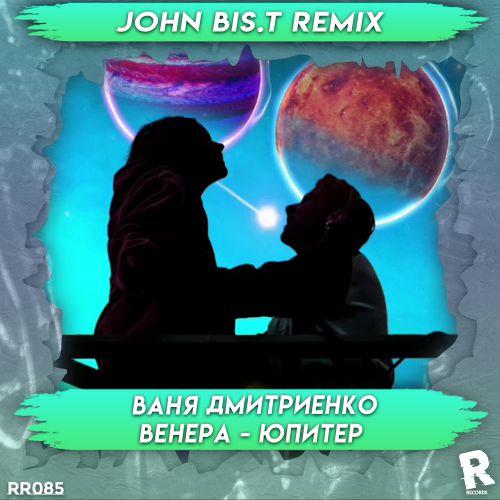 Ваня Дмитриенко - Венера-Юпитер (John Bis.T Remix) [2021]