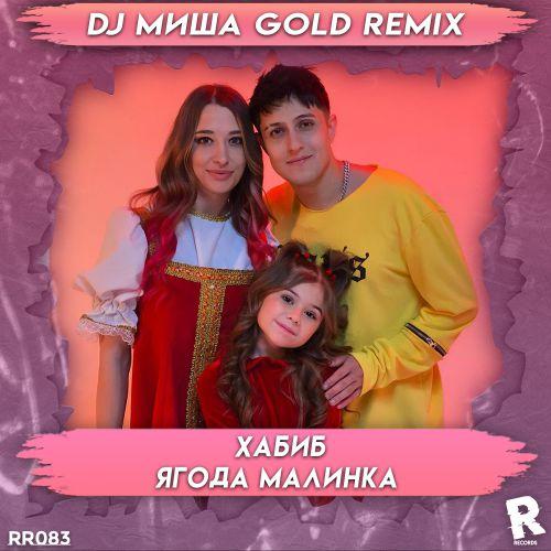 Хабиб - Ягода малинка (Dj Миша Gold Remix) [2021]