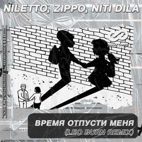 Niletto, Zippo, Niti Dila - Время отпусти меня (Leo Burn Remix) [2021]