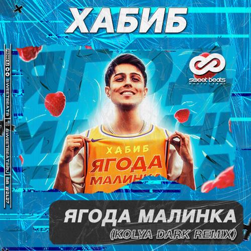 Хабиб - Ягода малинка (Kolya Dark Remix) [2021]