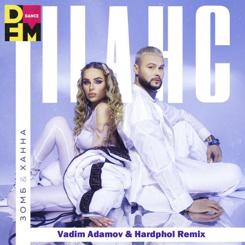 Зомб, Ханна - Шанс (Vadim Adamov & Hardphol Remix) [2021]