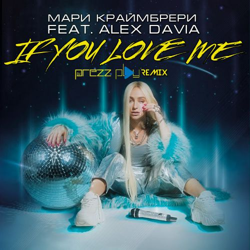 Мари Краймбрери feat. Alex Davia - If You Love Me (DJ Prezzplay Remix) [2021]