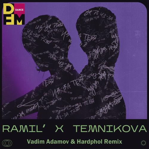 Ramil' & Елена Темникова - Из-за тебя (Vadim Adamov & Hardphol Remix) [2021]