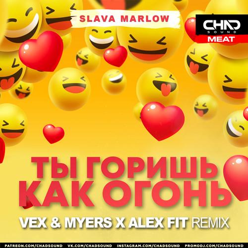 Slava Marlow - Ты горишь как огонь (Vex & Myers x Alex Fit Remix) [2021]