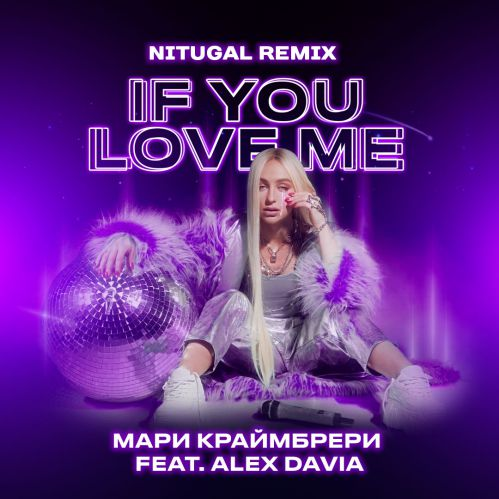 Мари Краймбрери feat. Alex Davia - If You Love Me (Nitugal Remix) [2021]