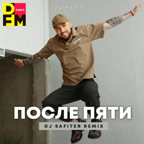 Звонкий - После пяти (Dj Safiter Remix) [2021]