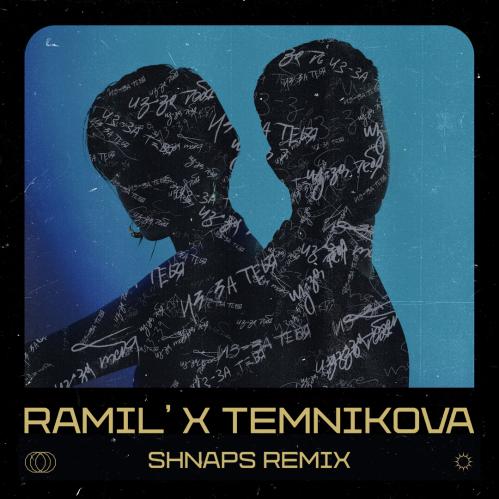 Ramil' & Елена Темникова - Из-за тебя (Shnaps Remix) [2021]