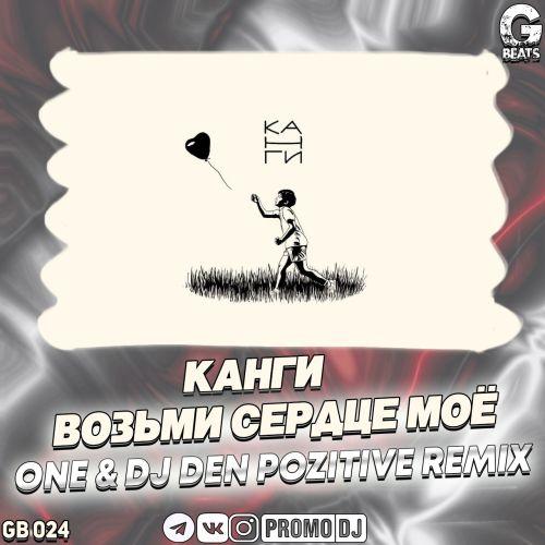 Канги - Возьми сердце мое (One & DJ Den Pozitive Remix) [2021]