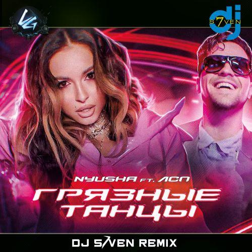 Nyusha & Лсп - Грязные танцы (DJ S7ven Remix) [2021]