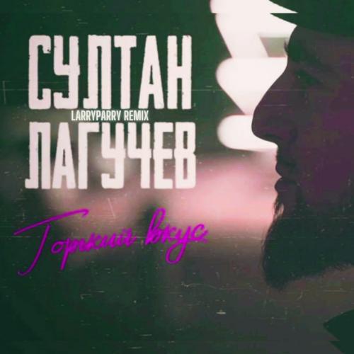 Султан Лагучев - Горький вкус (Larryparry Remix) [2021]