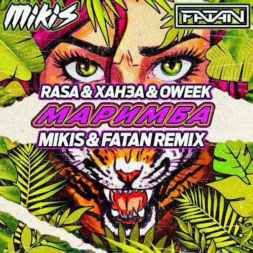 Rasa, Ханза & Oweek - Маримба (Mikis & Fatan Remix) [2021]