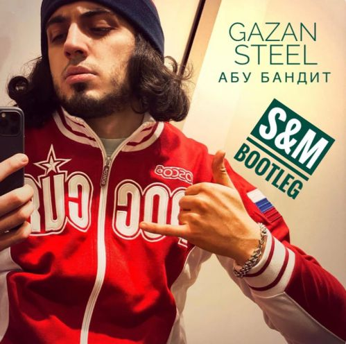 Gazan, Steel - Абу бандит (S&M Mashup) [2021]